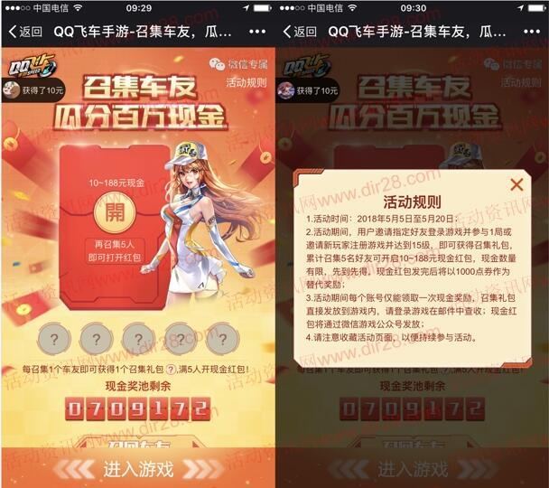 QQ飞车邀5个好友试玩送10-188元微信红包和Q币奖励
