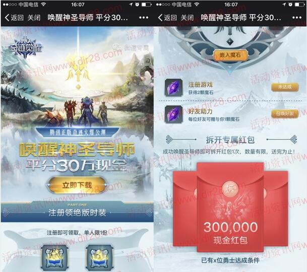 奇迹觉醒app手游唤醒导师送30万元微信红包和Q币奖励