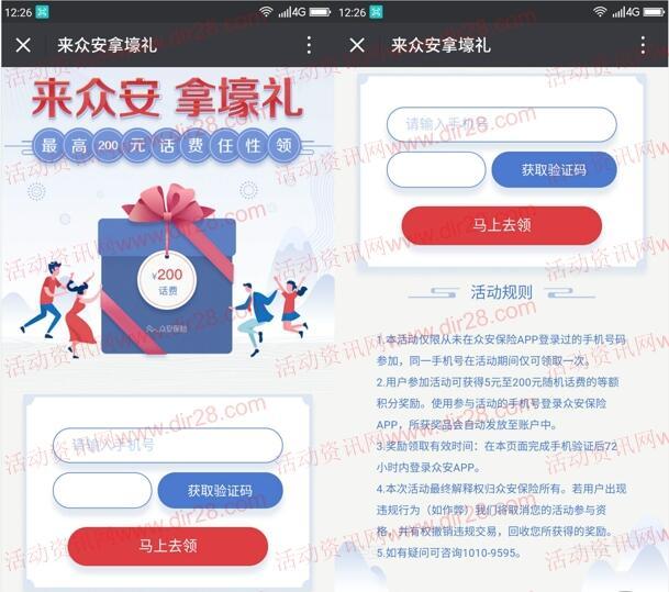 众安拿壕礼新一期app下载注册送5-200元手机话费奖励