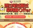 金元证券抽奖送1-2元微信红包,10-30元手机话费奖励