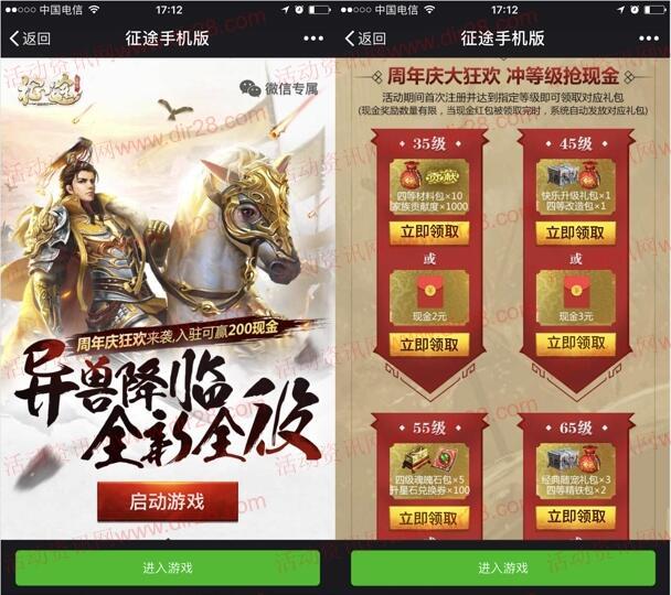 征途异兽降临app手游试玩领取2-35元微信红包奖励