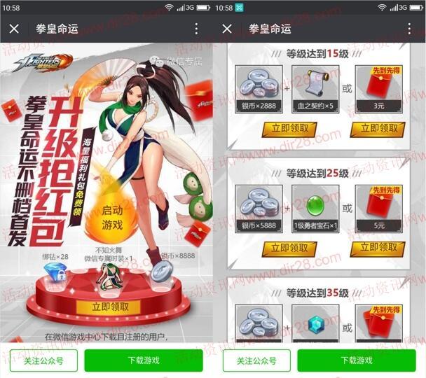 拳皇命运微信端app手游试玩领取3-16元微信红包奖励