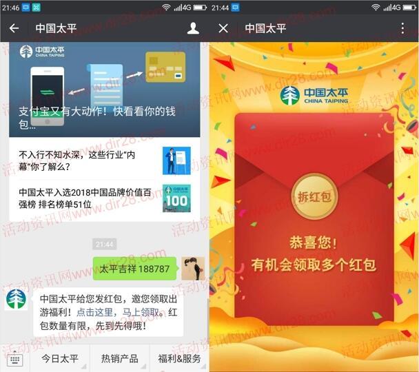 中国太平五月出游回复口令抽取1-198元微信红包奖励