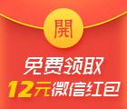 免费领取12元微信现金红包,每天红包赚不停!