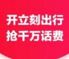 立刻出行广州小程序领取1-50元手机话费奖励 目前秒到