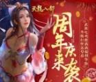 天龙八部周年庆来袭app手游试玩送20-100个Q币奖励