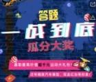 中国田径街头巡回赛一站到底抽最少1元微信红包奖励