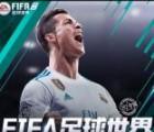 FIFA足球世界今日上线app手游试玩送1-6个Q币奖励