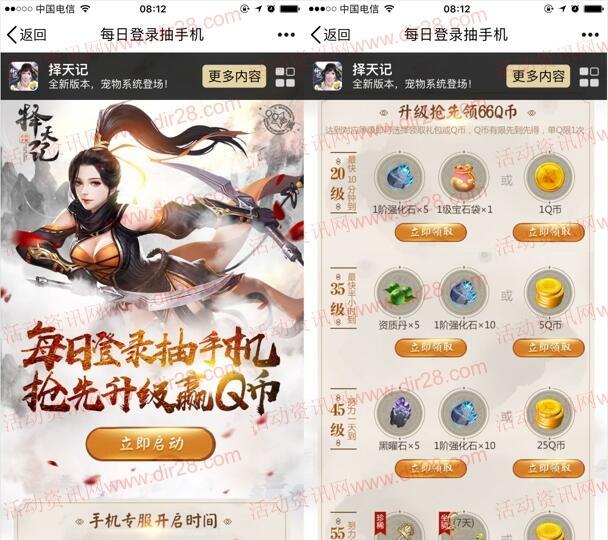 择天记手机专服开启app手游试玩领取1-66个Q币奖励