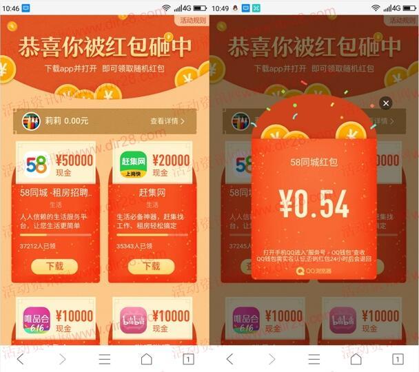 手机QQ浏览器下载应用送总额15万元现金红包秒到账