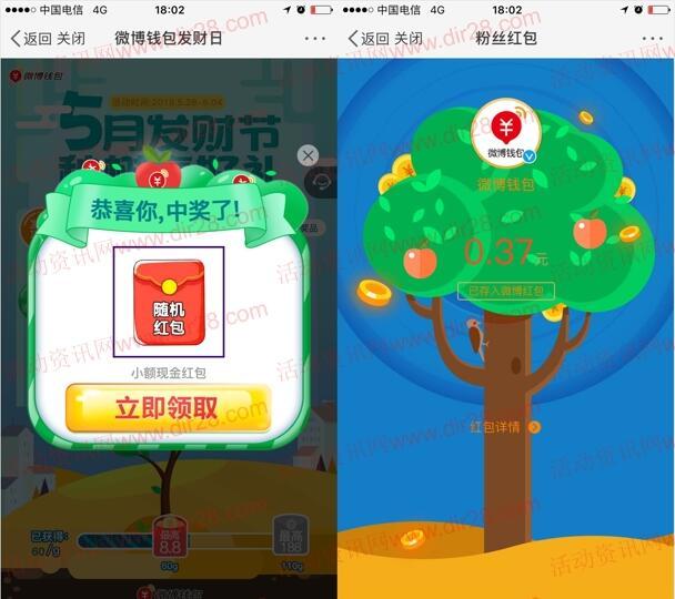 微博钱包发财日种树抽奖送最高188元支付宝现金奖励