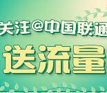 最新中国联通微博100%送200M-300M手机流量奖励