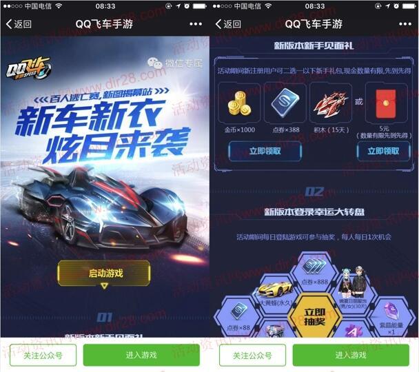 QQ飞车新车新衣来袭app手游登录送5元微信红包奖励