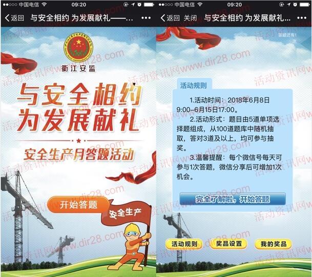 衢江安监与安全相约献礼答题抽取最少1元微信红包奖励
