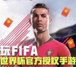 FIFA足球世界app手游试玩升级送5-15元微信红包奖励