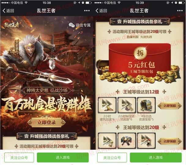 乱世王者神将太史慈app手游试玩领取5元微信红包奖励