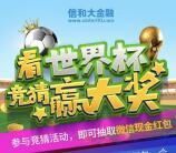信和大金融世界杯竞猜抽最少1元微信红包,5元话费奖励