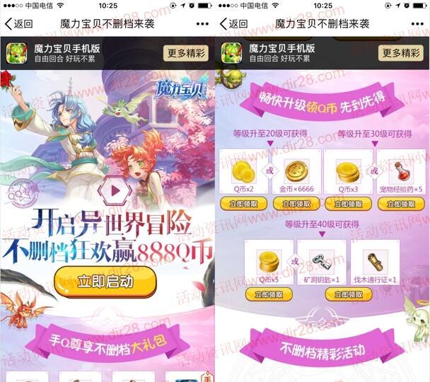 魔力宝贝qq端2个活动app手游试玩送2-24个Q币奖励
