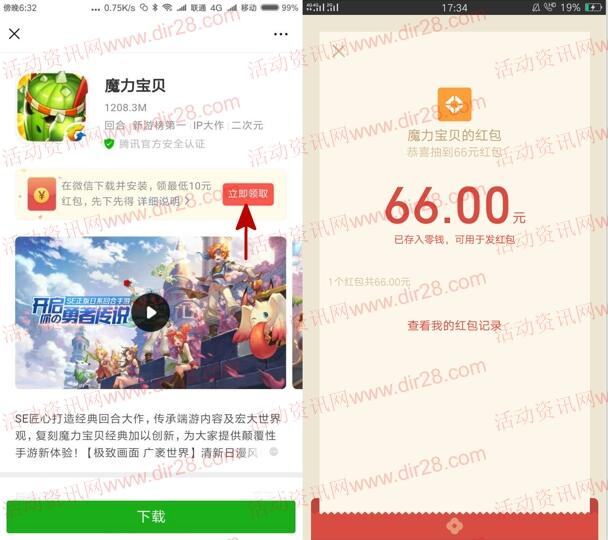 微信下载魔力宝贝手游领10-88元微信红包 限部分用户