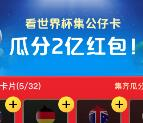 淘宝世界杯集公仔卡瓜分2亿红包开奖了 记得去领红包