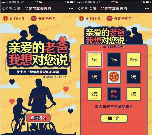 北京同仁堂父亲节高调表白心里话抽1-5元微信红包奖励
