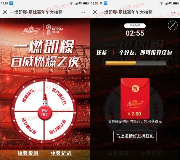 劲百威世界杯一燃即爆足球嘉年华抽1-2元微信红包奖励