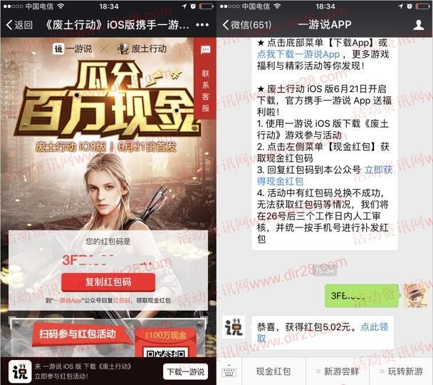苹果IOS下载废土行动领取5-200元微信红包 共100万元