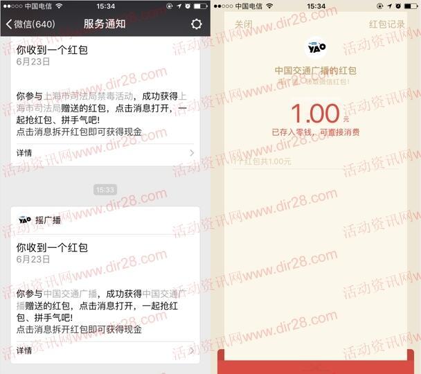 中国交通广播综合金融知识抽奖送最少1元微信红包奖励