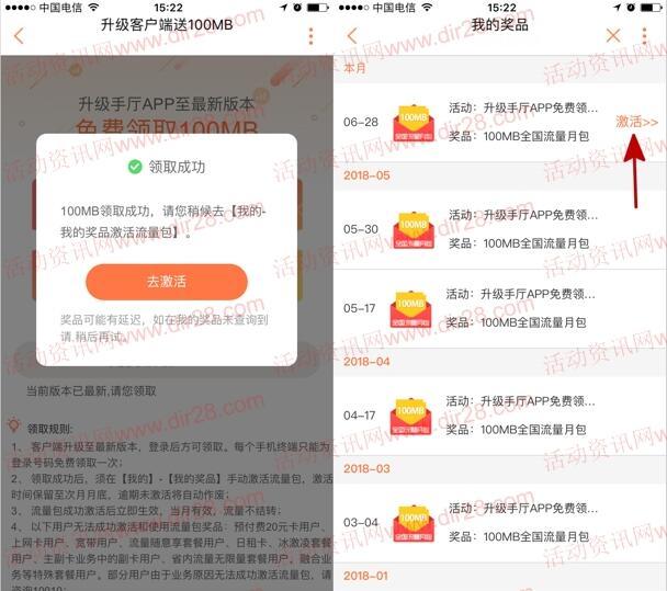 联通营业厅app新一期升最新版领100M手机流量奖励