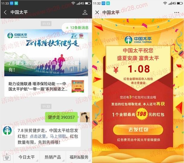 中国太平健步走回复口令抽奖送1-188元微信红包奖励