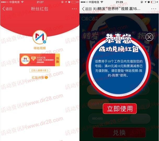 咪咕视频微博世界杯视频转发高概率抽5元手机话费奖励