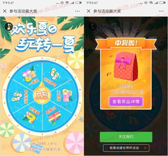 亿健运动欢乐夏日抽1元微信红包,爱奇艺视频会员奖励