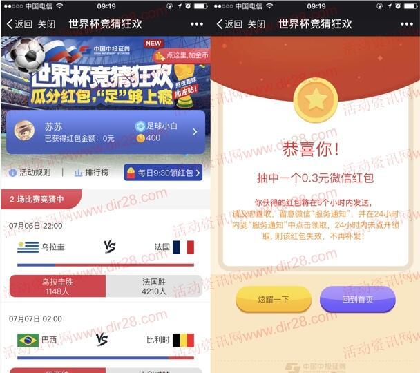 中国中投证券微中投世界杯竞猜抽0.3-88元微信红包奖励