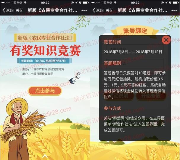 秦楚网新农民合作社法答题抽奖送0.5-2元微信红包奖励