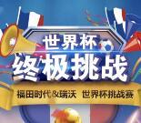 福田时代汽车世界杯终极挑战抽取2-100元手机话费奖励
