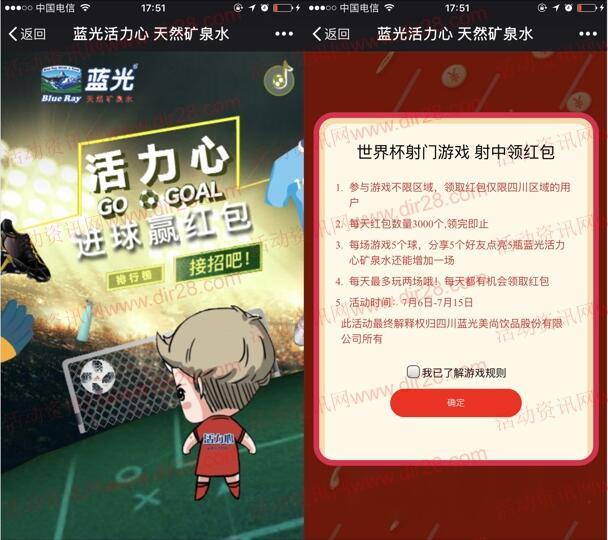 定位四川 蓝光活力心射门小游戏抽3000个微信红包奖励