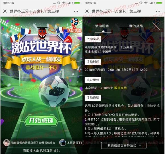 酸枣在线世界杯第三弹点球抽奖送1-100元微信红包奖励