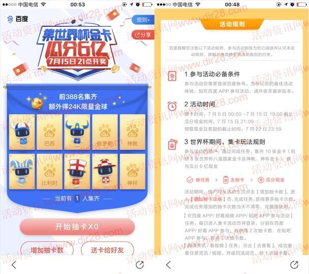 百度app集世界杯金卡瓜分总额6亿元现金奖励 可以提现