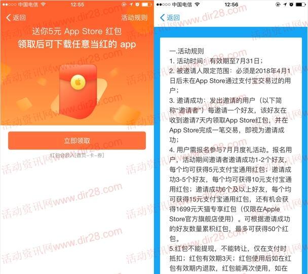 支付宝领5元苹果商店App Store无限制红包 可抵扣使用