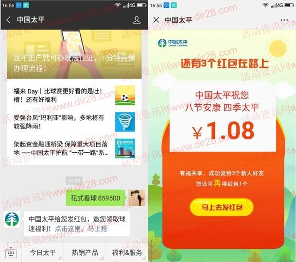 中国太平花式看球回复口令抽奖送1-198元微信红包奖励