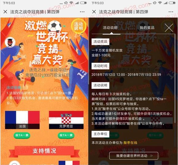 酸枣在线世界杯第四弹竞猜抽奖送1-100元微信红包奖励