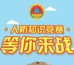 中山人防知识竞赛抽奖送1-8.88元微信红包,话费奖励