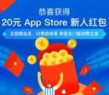 支付宝领6-12元苹果商店App Store无限制红包 可抵扣使用