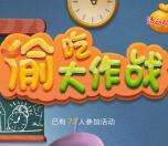 圣贤财富偷吃大作战小游戏抽取最少1元微信红包奖励