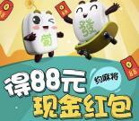 腾讯欢乐麻将app手游试玩对局送1-10元微信红包奖励