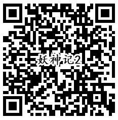 妖神记qq端不删档3个活动手游试玩送2-51个Q币奖励