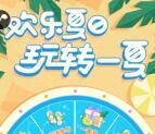 重庆老年欢乐夏日玩转一夏抽奖送1-78元微信红包奖励