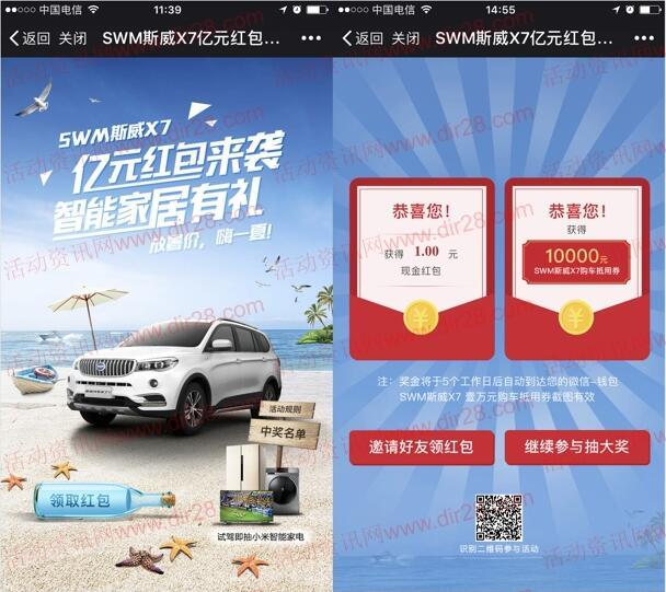 SWM斯威汽车X7亿元红包派送抽最少1元微信红包奖励