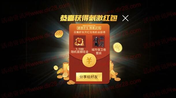 绝地求生刺激战场单局击败2人抽1-100元微信红包奖励