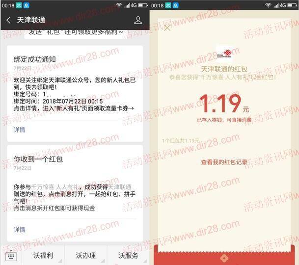 需定位天津联通关注绑定手机送1-188元微信红包奖励